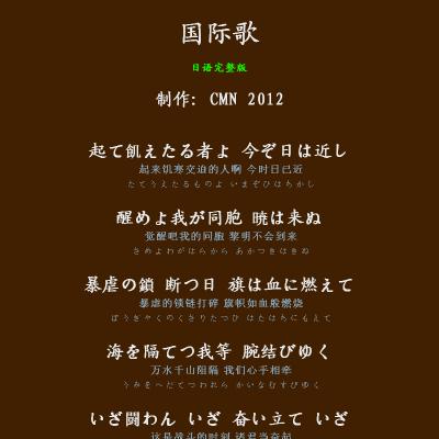 课件-日语完整版 - 国际歌