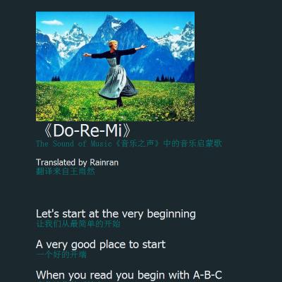 音乐之声 《do-re-mi》